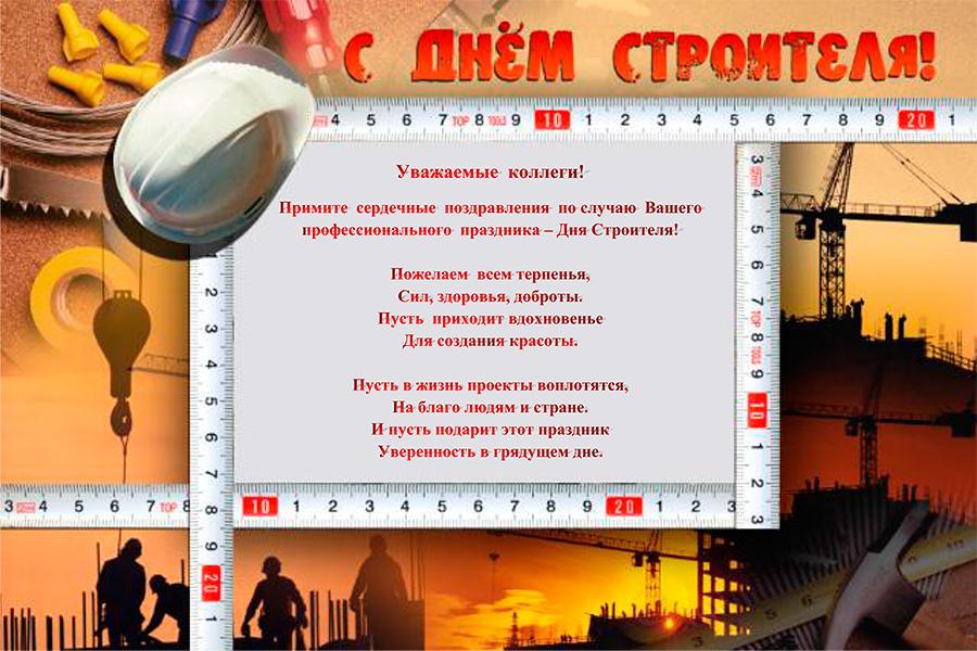 Строитель картинка для открытки